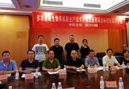 公司下属全资子公司四川国科中农生物科技有限公司 科研项目通过科技成果评价
