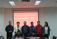 成都亚搏app官网下载与四川农业大学校企合作签约仪式