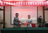 成都亚搏app官网下载与北京劲善劲美公司达成战略合作