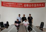 成都亚搏app官网下载与深圳大丰收达成战略合作